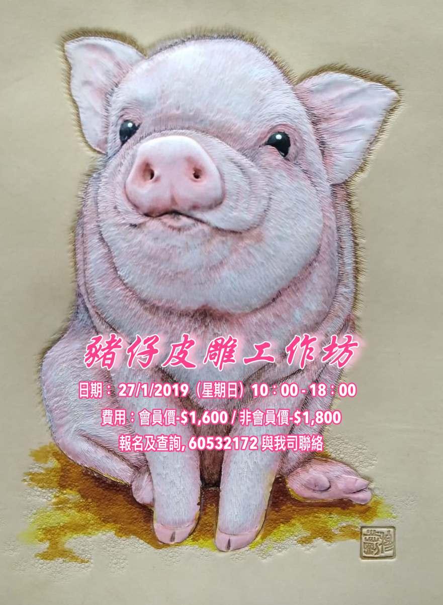 piggy_course_fb.jpg